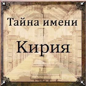 Тайна имени Кирия