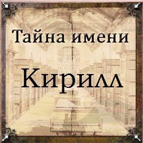 Тайна имени Кирилл