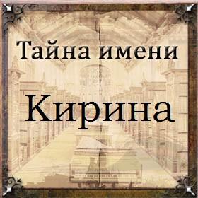 Тайна имени Кирина