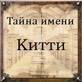 Тайна имени Китти