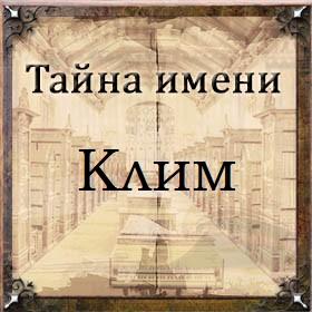 Тайна имени Клим