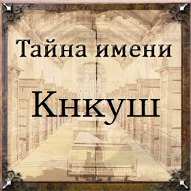 Тайна имени Кнкуш