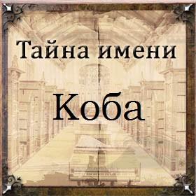 Тайна имени Коба