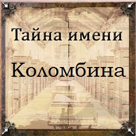 Тайна имени Коломбина