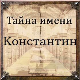 Тайна имени Константин