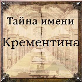 Тайна имени Крементина