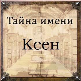 Тайна имени Ксен