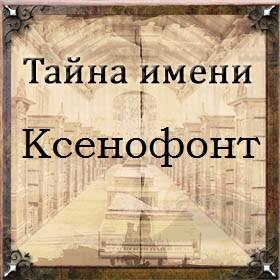 Тайна имени Ксенофонт