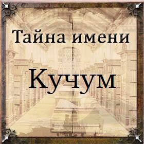 Тайна имени Кучум