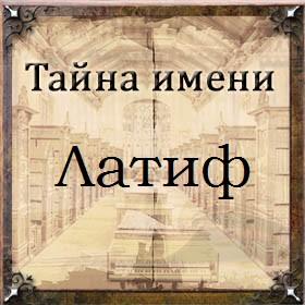 Тайна имени Латиф