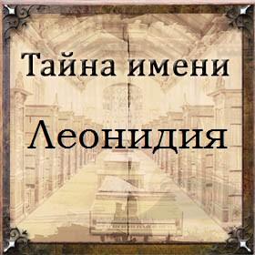 Тайна имени Леонидия