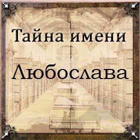 Тайна имени Любослава