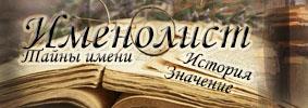 Logo for Именолист