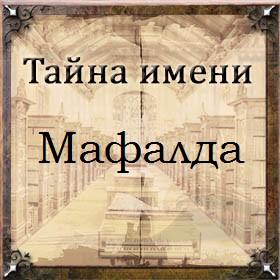 Тайна имени Мафалда