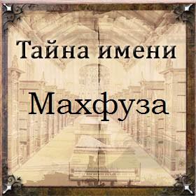 Тайна имени Махфуза