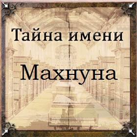 Тайна имени Махнуна