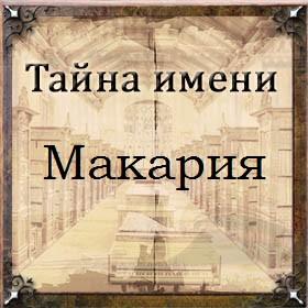 Тайна имени Макария