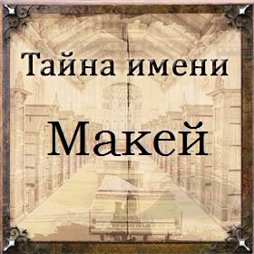 Тайна имени Макей