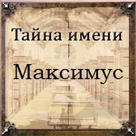 Тайна имени Максимус