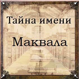 Тайна имени Маквала
