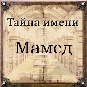 Тайна имени Мамед