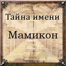 Тайна имени Мамикон