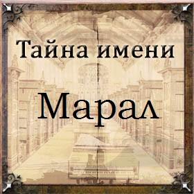 Тайна имени Марал
