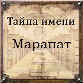 Тайна имени Марапат
