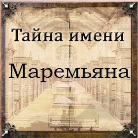 Тайна имени Маремьяна