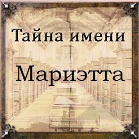 Тайна имени Мариэтта