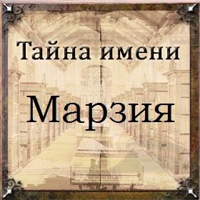 Тайна имени Марзия