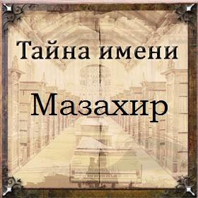 Тайна имени Мазахир