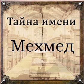 Тайна имени Мехмед