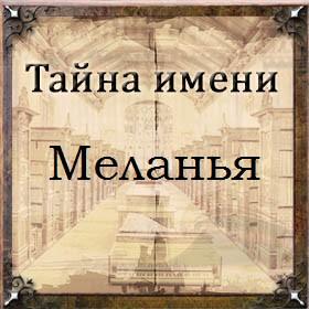 Тайна имени Меланья