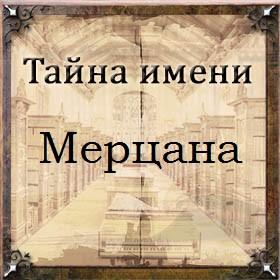 Тайна имени Мерцана