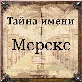 Тайна имени Мереке