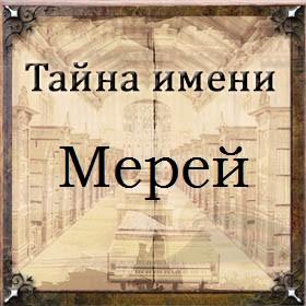 Тайна имени Мерей