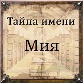 Тайна имени Мия