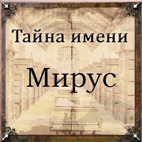 Тайна имени Мирус