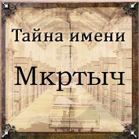Тайна имени Мкртыч