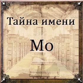 Тайна имени Мо
