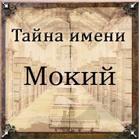 Тайна имени Мокий