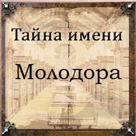 Тайна имени Молодора