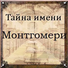 Тайна имени Монтгомери