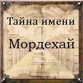 Тайна имени Мордехай