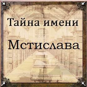 Тайна имени Мстислава