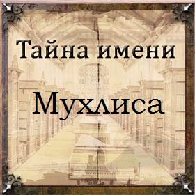 Тайна имени Мухлиса