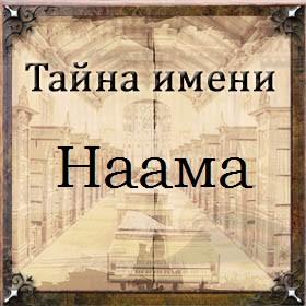 Тайна имени Наама