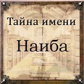 Тайна имени Наиба