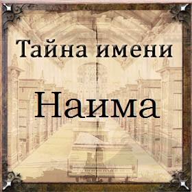 Тайна имени Наима